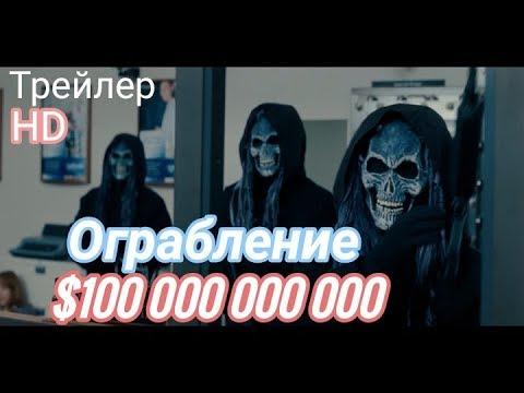 Ограблении банк 100 000 000 000 Новый фильм 2019