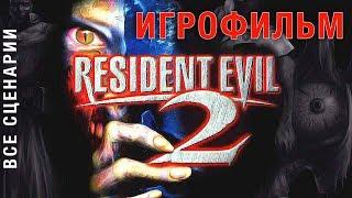Resident Evil 2 — ИГРОФИЛЬМ (Все Сценарии) HD 1998 Русские субтитры