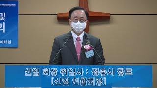 제45차 정기총회_                    …