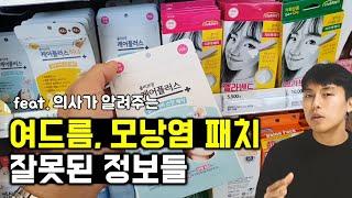 여드름 패치 & 올바른 사용법 (feat. 여드…