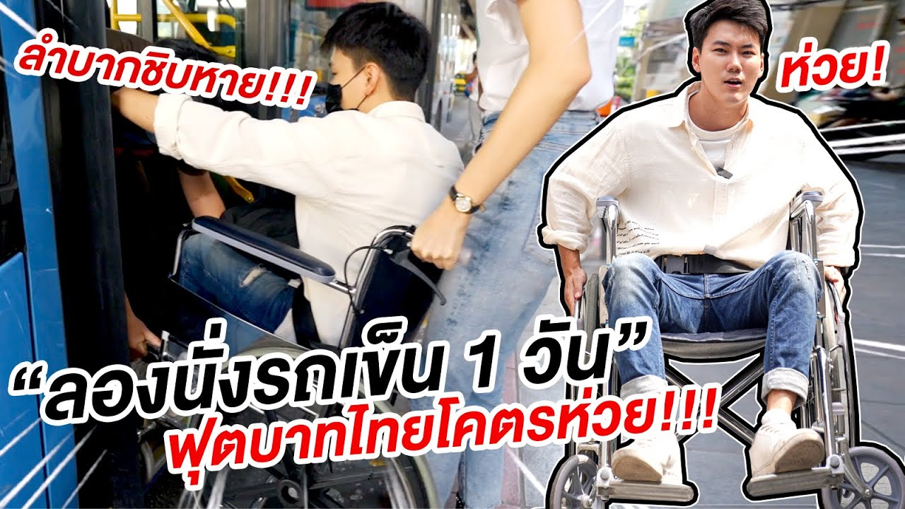 ลองนั่งรถเข็นในกรุงเทพ 1 วัน คุณภาพชีวิตโคตรห่วยแตก!!! | สจ๊วตพลีชีพ