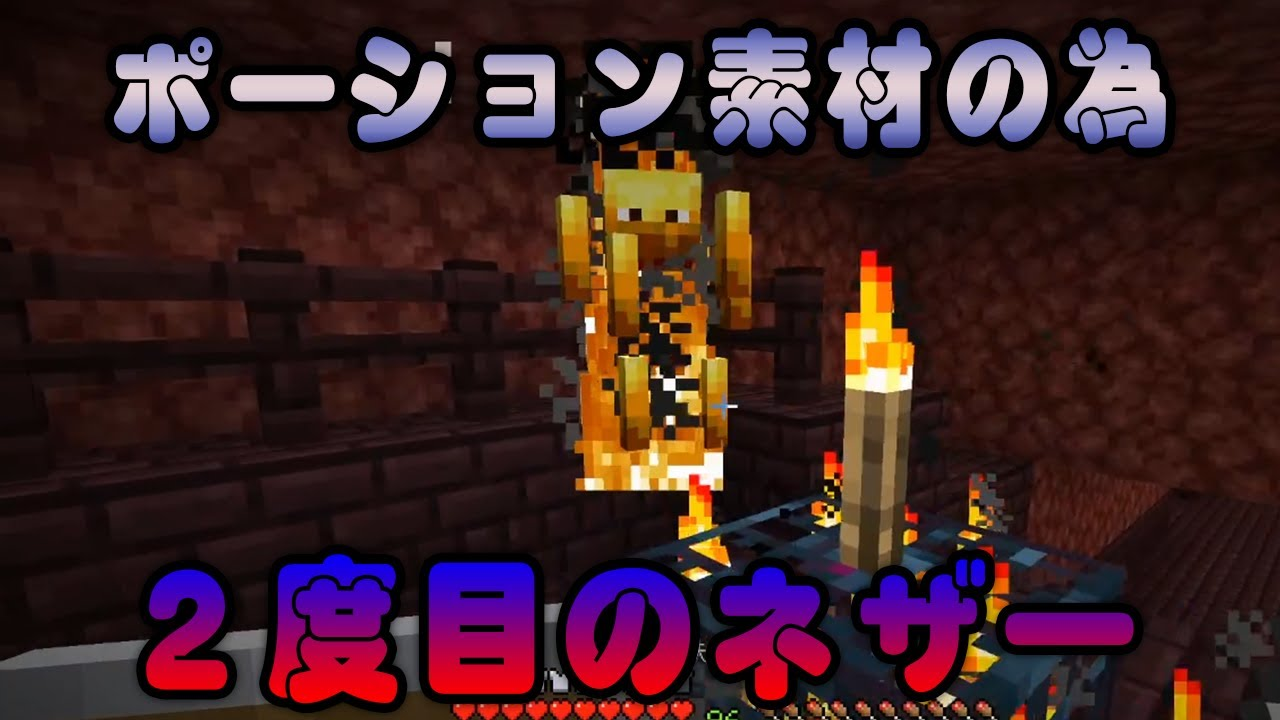 海底神殿攻略の為に、二度目のネザーに挑む男【Minecraft】