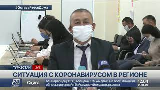 Брифинг Ситуация с коронавирусом в Туркестанской области