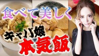 元栄養士キャバ嬢の栄養満点食事から綺麗になる本気飯!
