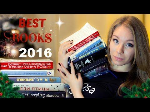 время рейтинг книг 2016 2017 годов Наверное, это