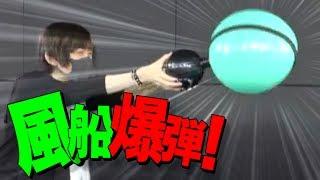 【威力がすごい】風船爆弾ゲームやってみた