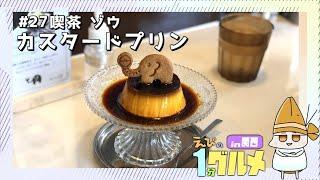 【#27】京都今出川 喫茶ゾウのカスタードプリン【えびの1分グルメ紹介】