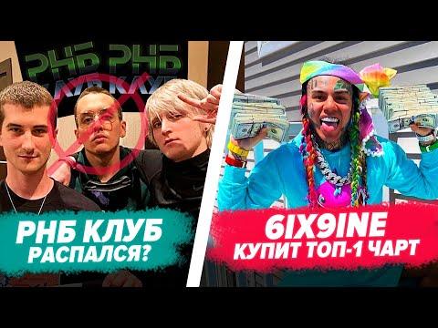 РНБ КЛУБ РАСПАЛСЯ? / 6ix9ine против ЧАРТОВ / THRILL PILL удалил клип