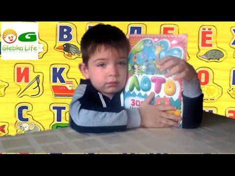 Учим буквы играя,  Учим алфавит. Играем в детское лото и учим БУКВЫ.