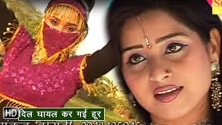 Dil Ghayal Kar Gai Hoor || दिल घायल कर गई हूर  || Haryanvi Hot Dj Songs