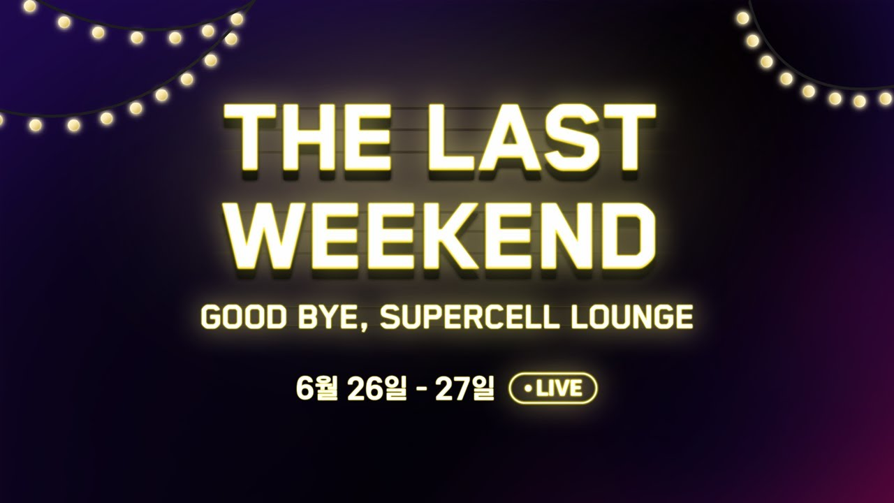 [THE LAST WEEKEND] 슈퍼셀 라운지의 마지막을 라이브로 만나보세요!