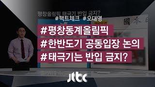 [팩트체크] 평창올림픽 경기장에 태극기 반입 금지?