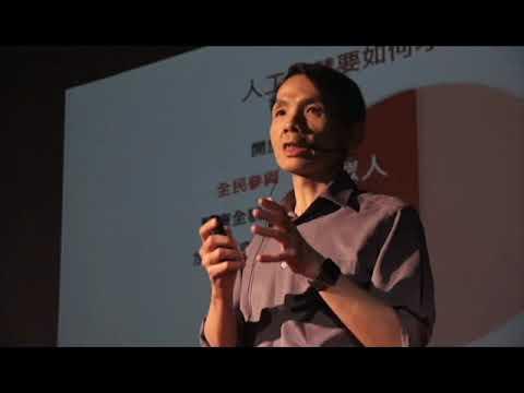 如何搭建人工智慧與醫療現場的橋樑   文德 劉   TEDxNYMU
