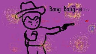 Bang Bang /嵐(???) short cover