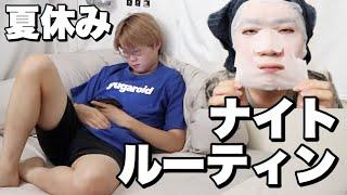 【夏休み】イケメン大学生のナイトルーティン!どんなことしちゃうの??!??!