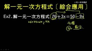 【一般】解一元一次方程式(兩邊皆有未知數)