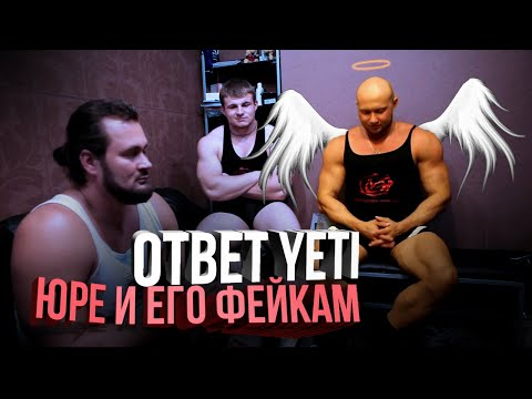 Реакция YETI на комментарии Юрия Спасокукоцкого (Ответка)