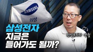 삼성전자 실적 발표, 사야 할까? 팔아야 할까? (냉철…
