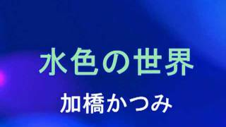 水色の世界 - 加橋かつみ「青春の残像」より thumbnail