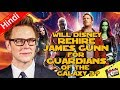 Will Disney Rehire James Gunn for Guardians of the Galaxy 3? [Explained In Hindi]