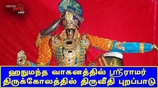 ஹநுமந்த வாகனத்தில் ஸ்ரீராமர் திருக்கோலத்தில் திருவீதி புறப்பாடு | Sengalipuram | Britain Tamil