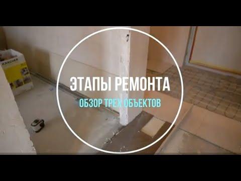 Этапы в ремонте квартир. Обзор трех объектов. Санкт-Петербург