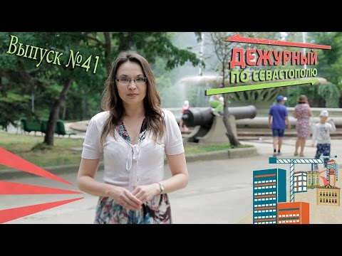 №41 С Днем рождения, любимый город! Севастополь Дежурный по Севастополю.