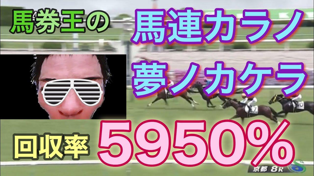 【宝塚記念編】馬連カラノ夢ノカケラ