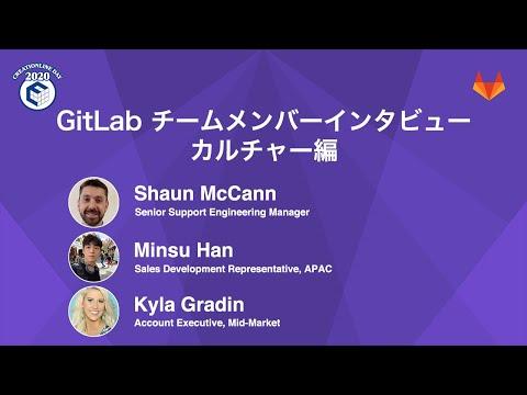 GitLabチームメンバーインタビュー カルチャー編/テクニカル編