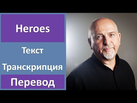 Peter Gabriel - Heroes - текст, перевод, транскрипция