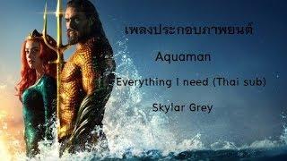 [THAI SUB]เพลงประกอบภาพยนต์ Aquaman - Everything I need - Skylar Grey