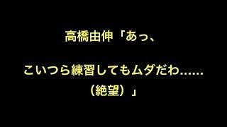 プロ野球 読売ジャイアンツ 高橋由伸「あっ、こいつら練習してもムダだ...