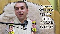 Шримад Бхагаватам 4.14.5-6 - Ашрая Кришна прабху