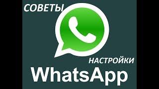 5  настроек   WhatsApp о которых Вы не знали