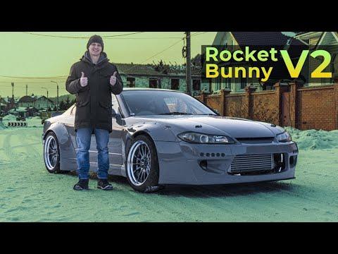Идеальный дрифт обвес Rocket Bunny V2 на Nissan Silvia S15