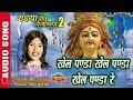 Download Khel Panda Khel Panda Khel Panda Dj Anuj Hamirpur 8127212210