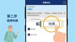 【長者智慧出行】MTR Mobile教學(二)「快捷出站」