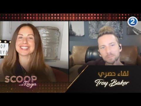ريّا في مقابلة حصرية وخاصة مع  Troy Baker