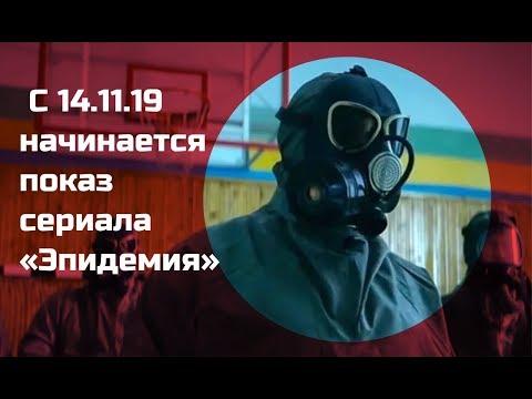 Российский сериал Эпидемия