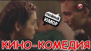 Супер комедия 2020!Русские комедии 2020! РЖАЛ ДО СЛЁЗ![БАБОНЬКИ]#НовинкиКино #КИНОКОМЕДИЯ