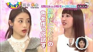 【石原さとみ】ZIP!.石原さとみ写真集記念.