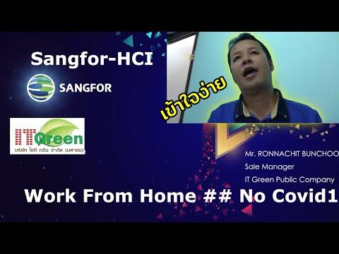 อะไรคือ Sangfor HCI version เข้าใจง่าย by ITGreen