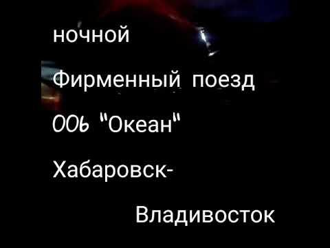 """Фирменный поезд 006 """"Океан"""" Хабаровск - Владивосток"""
