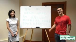 Урок китайского языка для начинающих