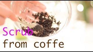 Скраб для лица и тела из кофе