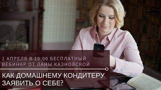Бесплатный вебинар: «Как домашнему кондитеру заявить о себе?»