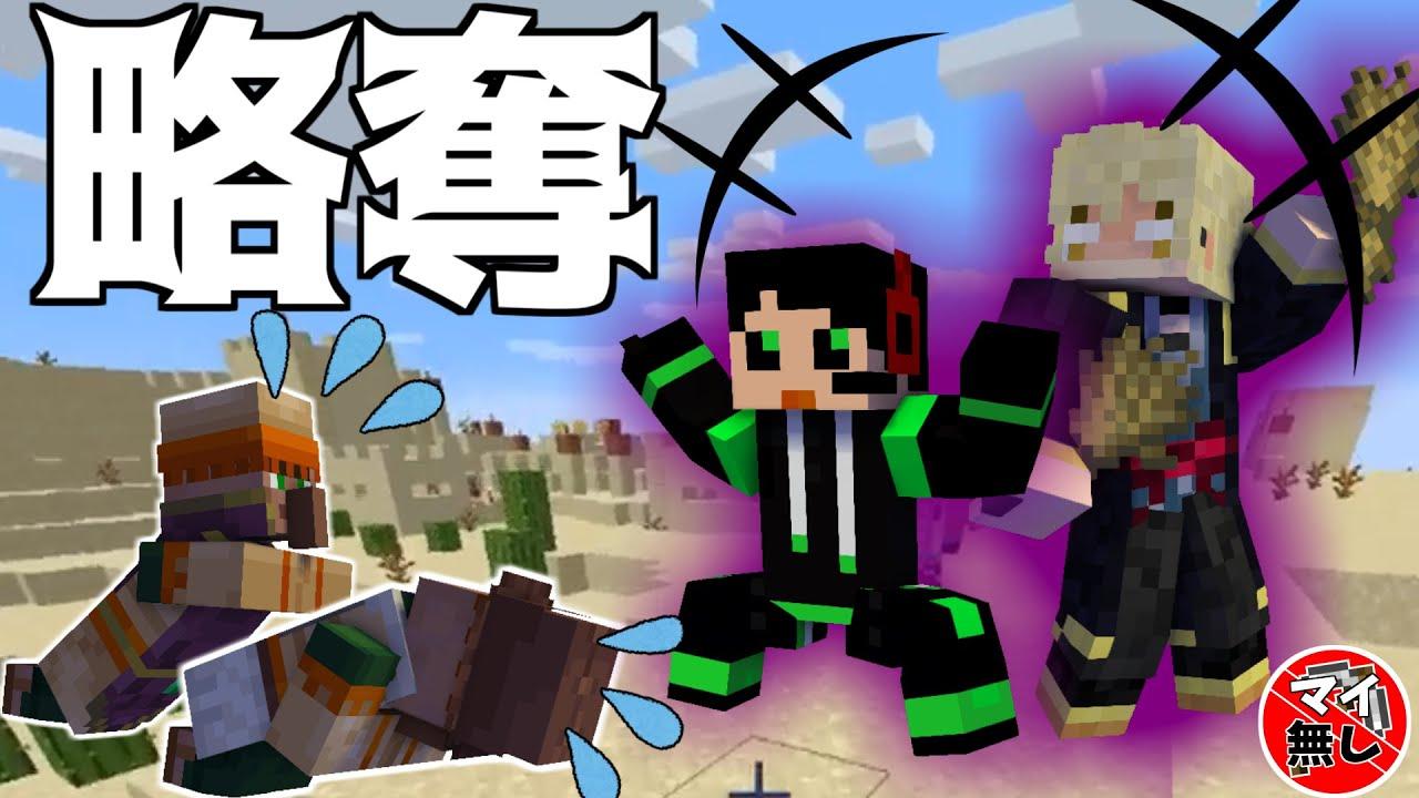 【Minecraft】もしかして食料は村から強奪すればいいのでは…??マイン無しでエンダードラゴンを倒す!【Part10】