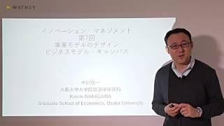 「イノベーションマネジメント」第7回 事業モデルのデザイン① ビジネスモデル・キャンバス(1/3)
