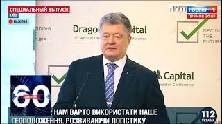 Мюнхенская конференция: Украина приготовила
