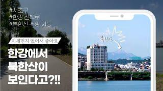 워킹 서초 7편_한강에서 북한산이 보인다고요?…